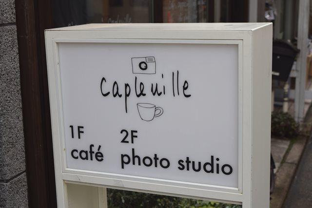 古民家カフェのケープルヴィル写真館