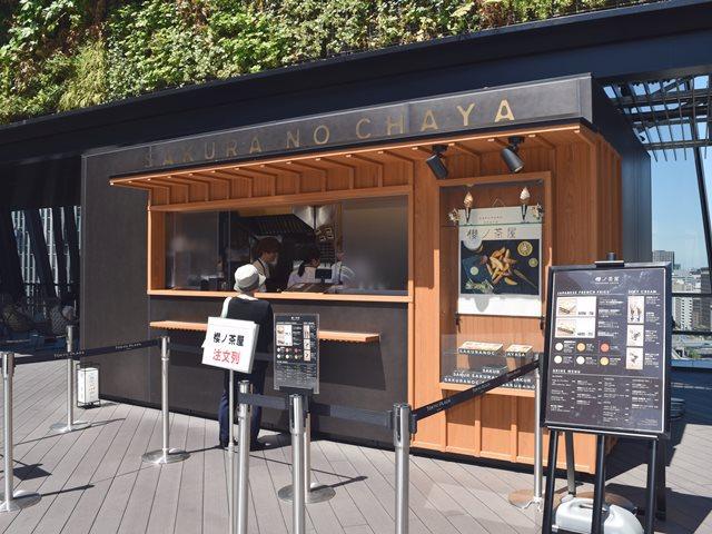 軽食が売っている「櫻ノ茶屋」